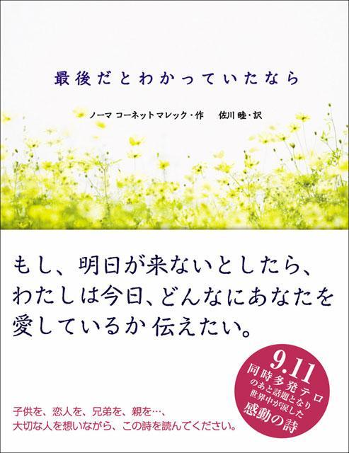 タレントの北斗晶さんが2度もブログhttp://t.co/4u6m4xhHuzで紹介してくださった本「最後だとわかっていたなら」の詩の全文をただいまHPにて無料公開中です。 http://t.co/imPJj5EXY3 http://t.co/EMjcUlRBnE