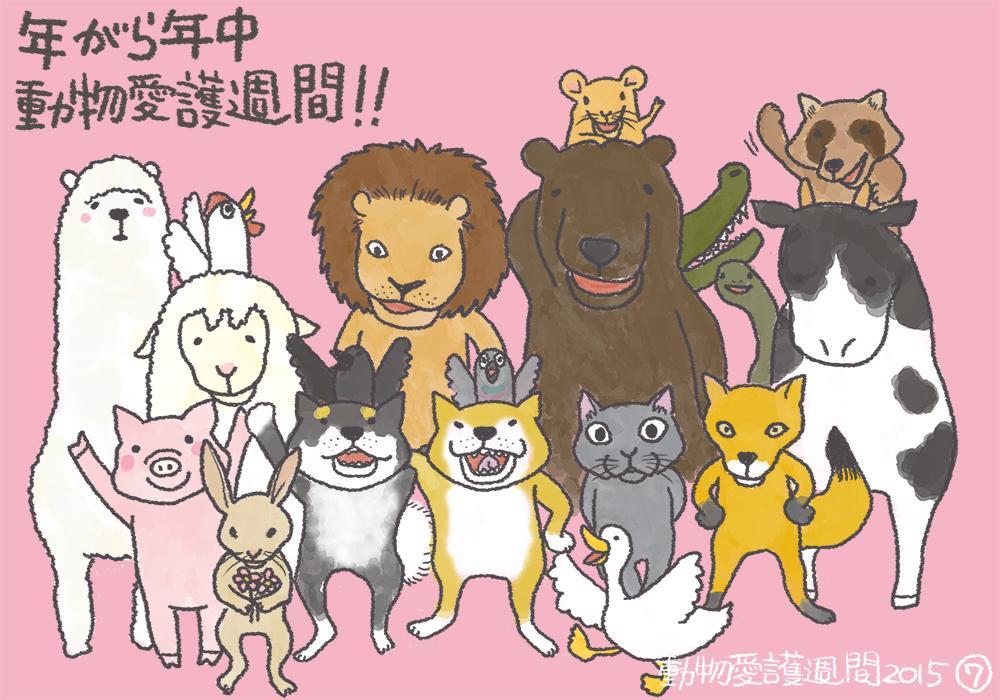 #動物愛護週間 最終日 動物が好きな人、嫌いな人、興味ない人。愛護活動してる方々もいろいろな考えで活動している。みんながわかり合うのは難しいけれど、相手の気持ちを想像しながら、動物含めたみんなが楽しく暮らせる毎日になるといいな http://t.co/jn1uHZx6hJ