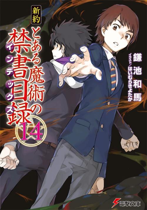 新約 とある魔術の禁書目録(14) Kamijou Touma (Imagine Breaker) VS Kamisato Kakeru (World Rejector) #とある魔術の禁書目録 http://t.co/Vr9YcAHE20