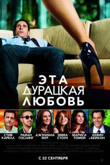 Фильм эта дурацкая любовь смотреть онлайн в хорошем качестве hd 720