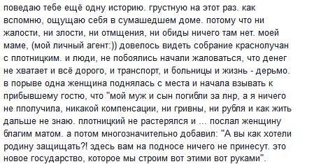 """Боевик """"ЛНР"""" угрожал Надежде Савченко в суде: """"Мы с вами будем разговаривать в другом месте"""" - Цензор.НЕТ 8755"""