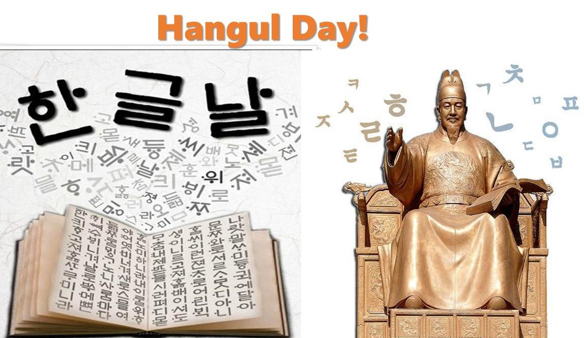 Hangul Day! (Korean Alphabet Day) the 569th anniversary of the promulgation of Hangeul, (cont) http://t.co/MLDeeVZ7Fb http://t.co/VTwBYkuwyZ