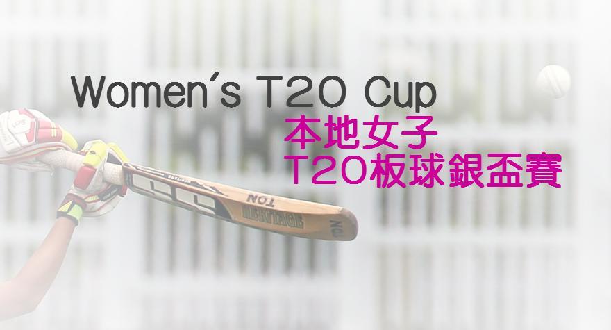 #HK #womencricket T20 Cup Sunday, 11 October 2015 8:30AM  start at PKVR Reservoir  http://t.co/Eu38aRLX64