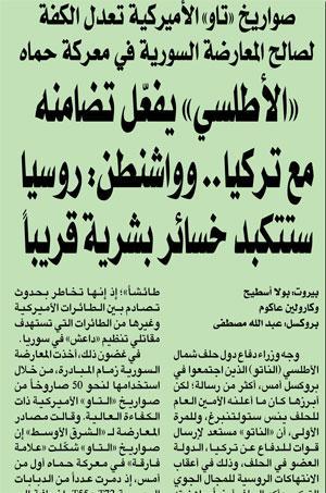 """السعوديه """"صعدت """" تزويد الثوار السوريين باسلحة نوعية اثر التدخل الروسي CQ1UqYCXAAAhlNJ"""