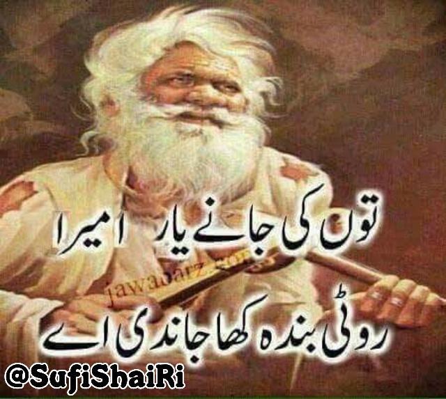 Punjabi #SufiPoetry (@SuFiShaiRi) | Twitter