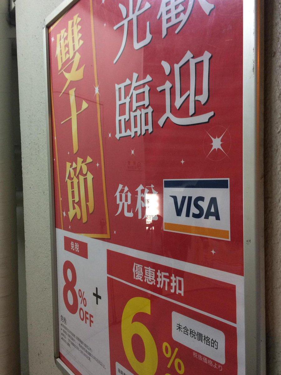 「欢迎中华人民共和国国庆」结束了,现在开始「欢迎中华民国国庆」了。#资本主义好 http://t.co/6v9ER7qX2l