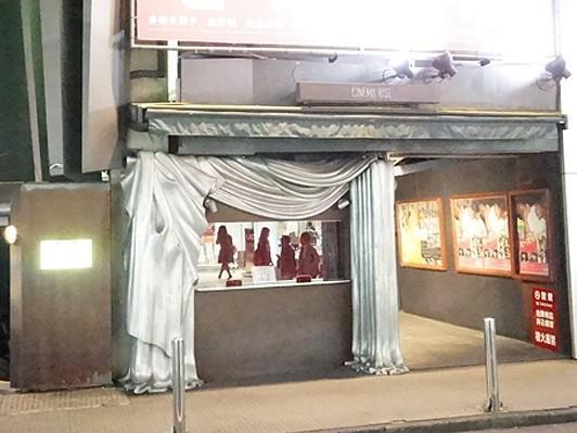 [TOPICS] 渋谷シネマライズ、16年正月上映をもって閉館 http://t.co/IXlAkUYJlu http://t.co/SrnIKgQ8J6