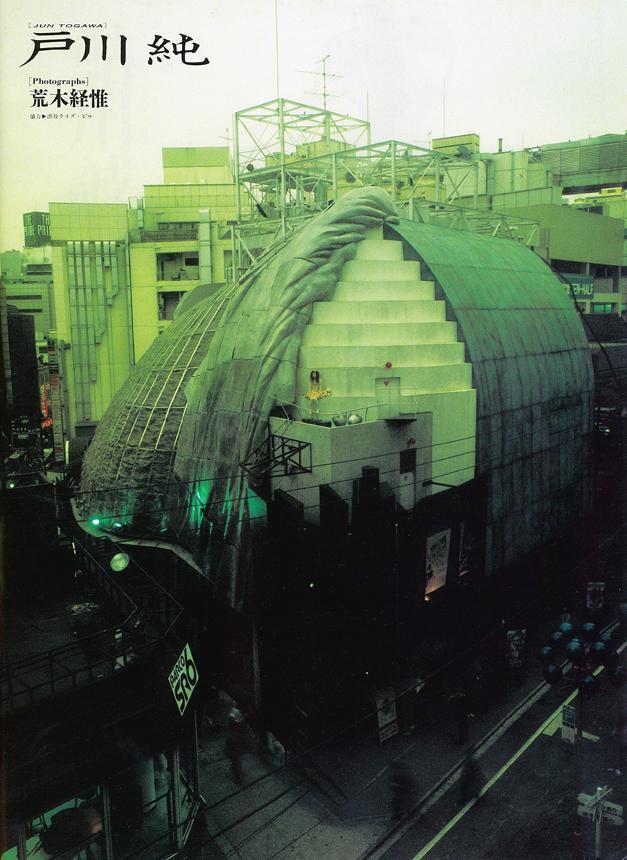 これすかね。渋谷ライズ・ビルの上にいる戸川純さん。撮影は荒木経惟さん http://t.co/6wStiYthC4