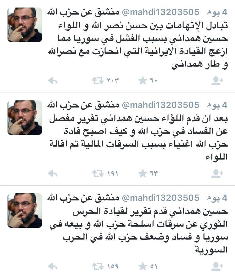 حقيقة مقتل همداني الذي تبنته تنظيم الدولة (داعش)  CQ3a1ucXAAAFKle