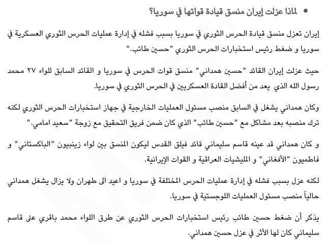 حقيقة مقتل همداني الذي تبنته تنظيم الدولة (داعش)  CQ3lZlDWcAAeOK5