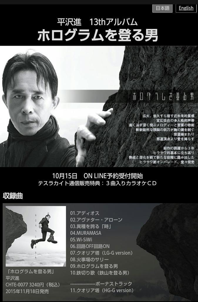登る 男 を ホログラム