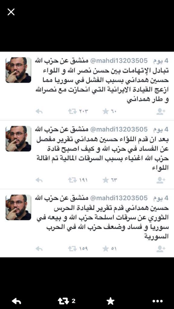 حقيقة مقتل همداني الذي تبنته تنظيم الدولة (داعش)  CQ3vVX3UEAAvJo8