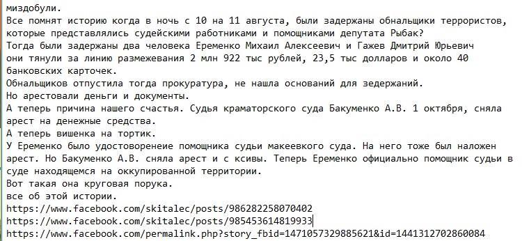 Савченко нужна России для  шантажа Украины и дипломатических торгов, - Wall Street Journal - Цензор.НЕТ 5982