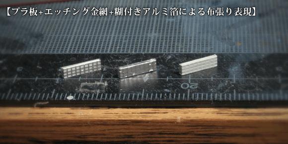 プラ板+エッチング金網+糊付アルミ箔による布張り表現