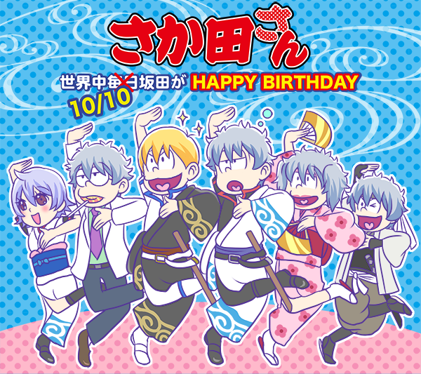 「世界中本日坂田がHAPPY BIRTHDAY! 」某ふっさん作品パロで銀さんのお祝いに金の子も便乗。 #坂田銀時生誕祭2015 http://t.co/qGJtk0aJGY