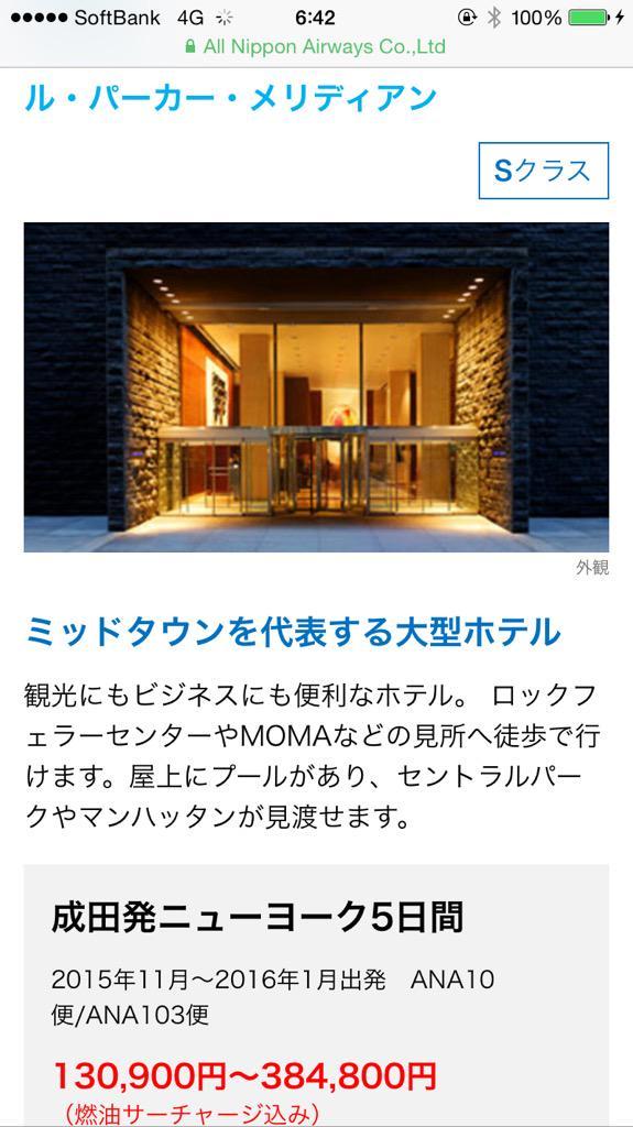 月1万円積立すれば映画公開までにはNY行けそうで安心してる。 http://t.co/4lo5xmpVT5