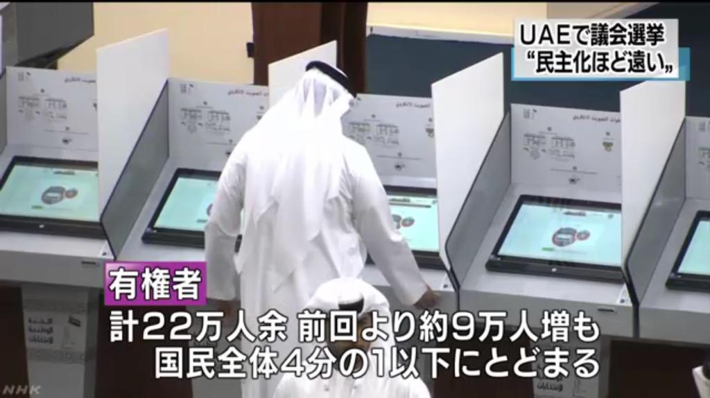 やっぱりテクノロジーはニュースになりませんかね?UAEでこの映像、さらっと流すけどすごくないですか?世界初完全電子化国民選挙。30分開票という効率性に加え、より安全で透明性の高い選挙を。http://t.co/JfTi2znaIH http://t.co/PbkTwQM2ER