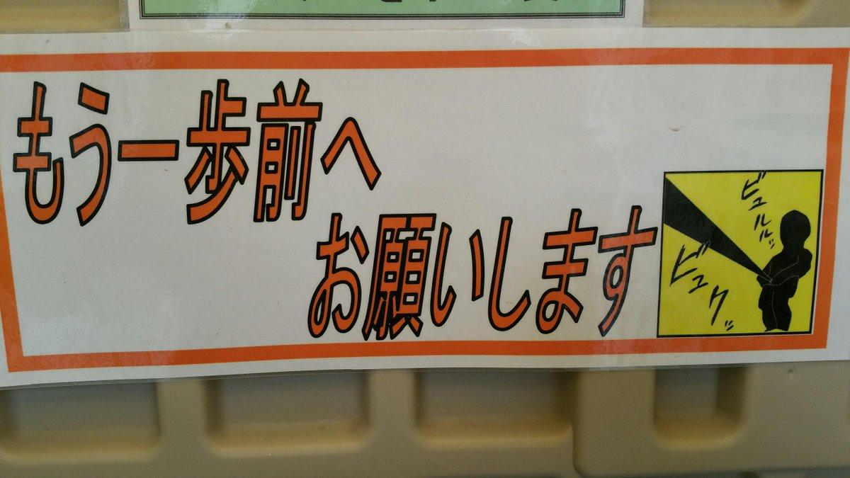 トイレに書いてあるこのイラスト・・・・・・だれが こんんな擬音を採用したんだよwww http://t.co/d078Dgoh0o