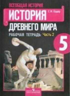 афанасьева 5 класс гдз