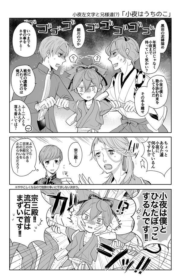 黒田組vs細川組vs左文字「小夜はうちの子-①-」 8月ごろUPした漫画、完結したのでまとめました。