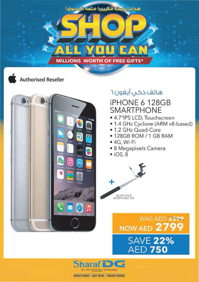 Sharaf Dg Oman Iphone 6 Price ••▷ SFB