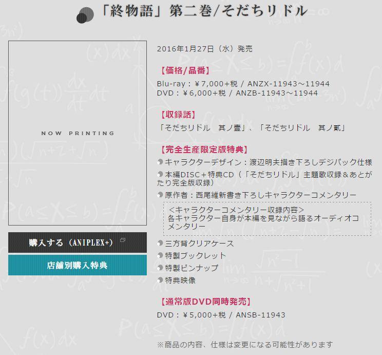【終物語】 「そだちリドル」OPテーマ 「mathemagics」老倉育(CV:井上麻里奈)  2016年1月27日発売 BD&DVD第2巻特典CDに収録です!