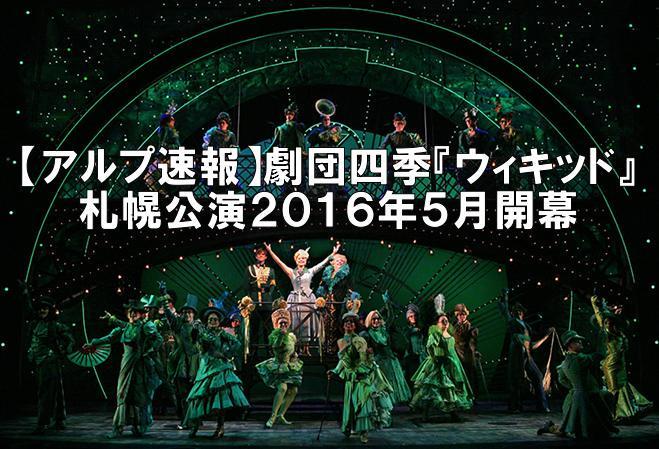 【アルプ速報】劇団四季『ウィキッド』札幌公演2016年5月開幕 http://t.co/uPbDMqlkVg http://t.co/9Cse5MmfR6