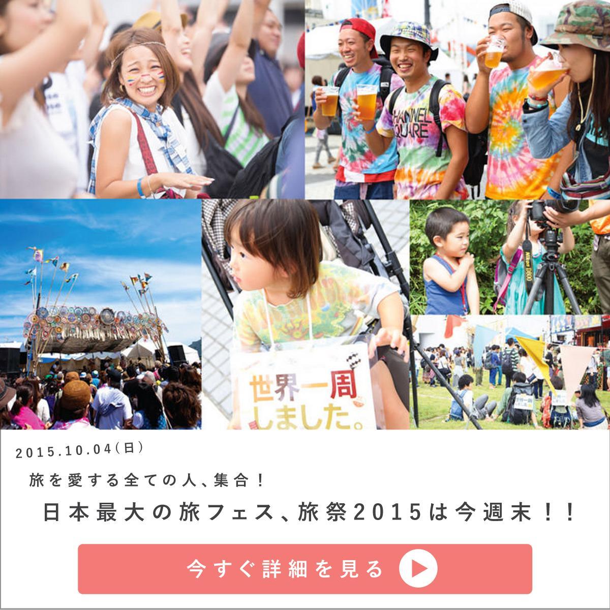【RTお願いします】  旅祭行く方、一緒に盛り上げましょう^^   「1年に1度だけ開かれる、旅好きのお祭り「旅祭」が10/4にお台場で開催!」  http://t.co/guzfcQkpBI #tabippo #旅祭 http://t.co/EB2FJYXzJ1