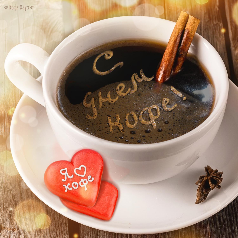 Днем марта, открытки про кофе