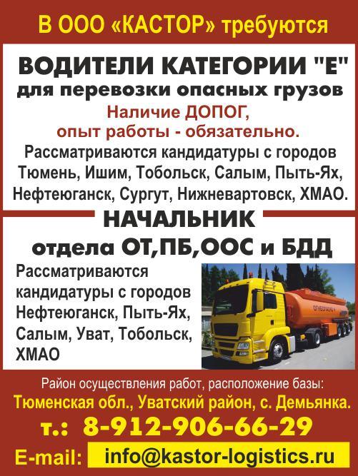 работа водитель красноярск от прямых Аэроэкспресса Домодедово