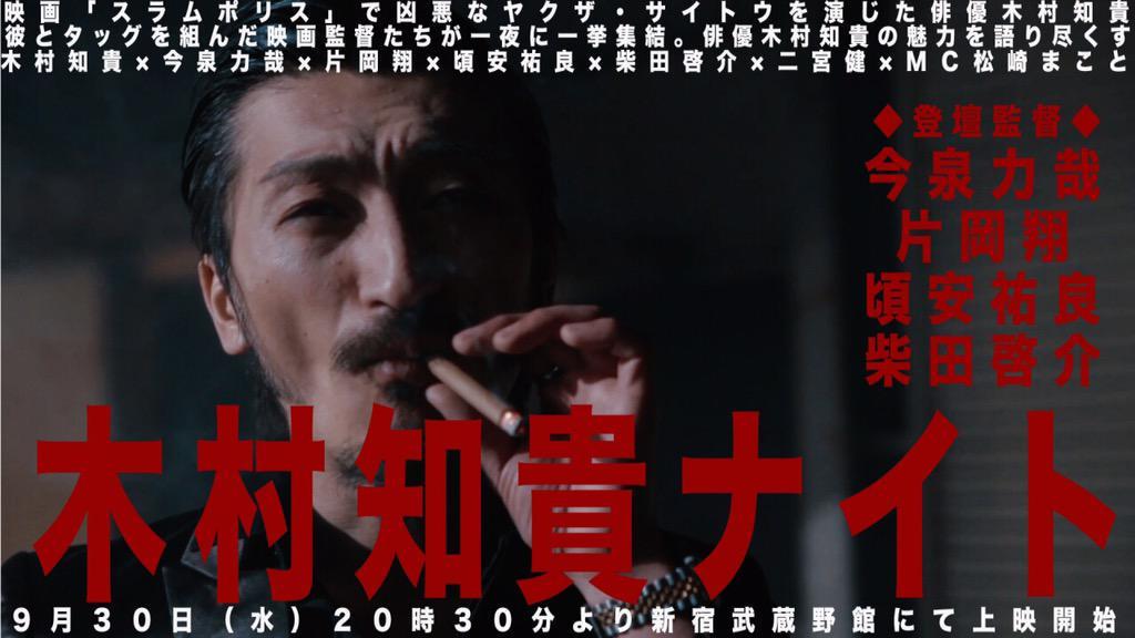 【告知】 9/30(水)新宿武蔵野館にて20:30~の『SLUM-POLIS』上映後に過去に映画で僕を起用してくださった4人の監督とトークをさせて頂きます! 水曜日は映画ファンサービスデーなので、1000円でご鑑賞頂けますので、是非! http://t.co/3x9iBpkKqX