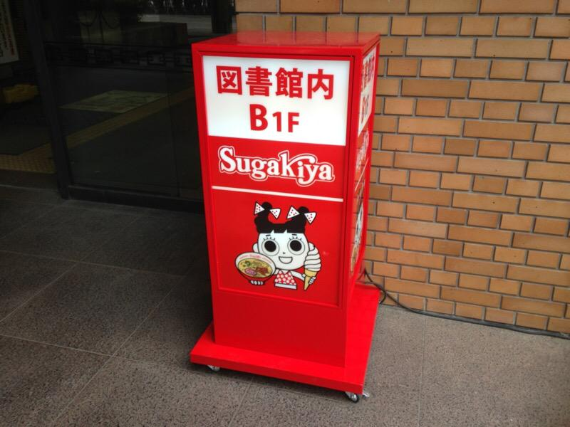 図書館にスタバがあるのがステータスらしいけど、ここで名古屋市図書館を見てみましょう pic.twitter.com/4ySasZXV8S