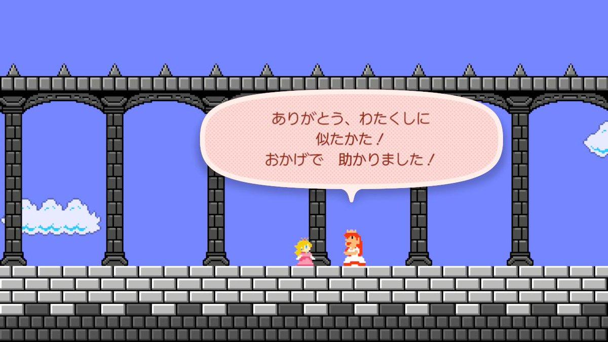 これも専用セリフあるのかw #SuperMarioMaker #スーパーマリオメーカー #WiiU http://t.co/khk0SRWcSG