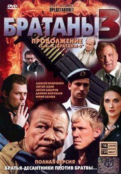 Сериал братаны 3 сезон