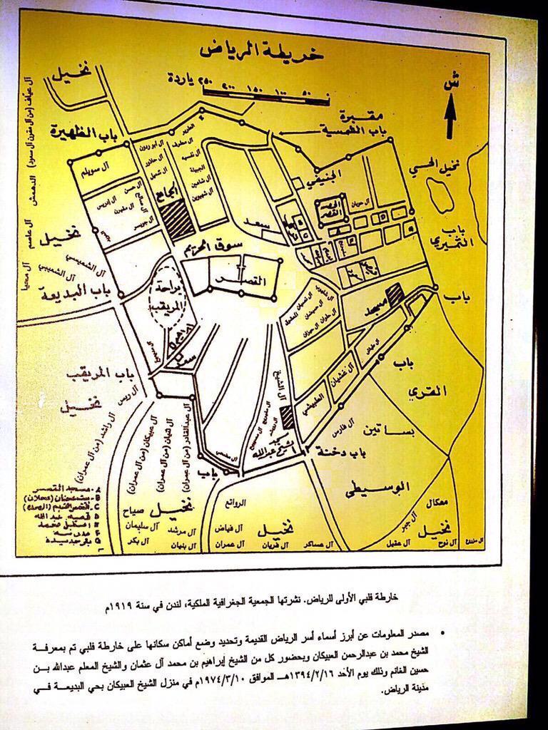 Uzivatel Wael T Albakr Na Twitteru خريطة مدينة الرياض القديمة توضح أسماء وأماكن ساكنيها من العوائل في ذلك الوقت Http T Co Jtxbycuj6i