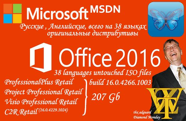 microsoft office 2016 professional plus retail iso