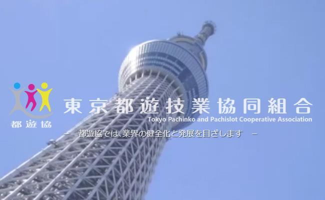 都遊協、等価交換営業廃止へ http://t.co/ESrLNUwean http://t.co/3UBwQtQjZm