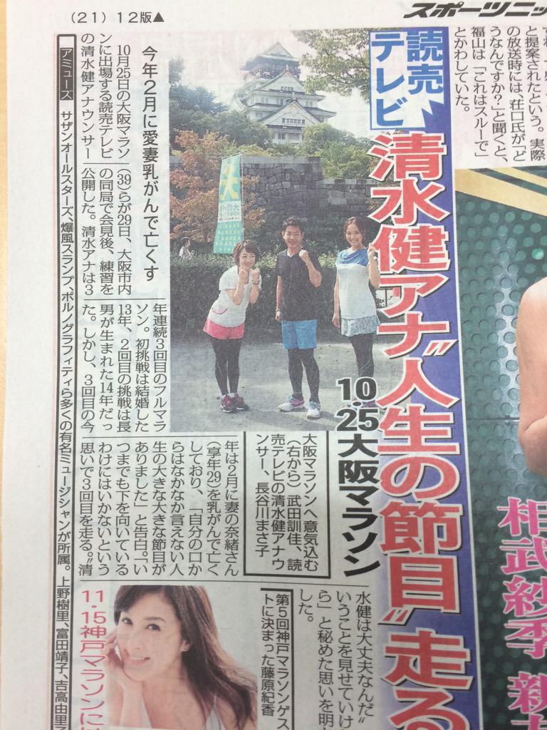 おはようございます。今日は大阪でロケをしておりますが、昨日大阪マラソンの記者会見があり、スポニチさんと報知さんが記事にしてくれました(*^^)v http://t.co/kCO7azQeVb