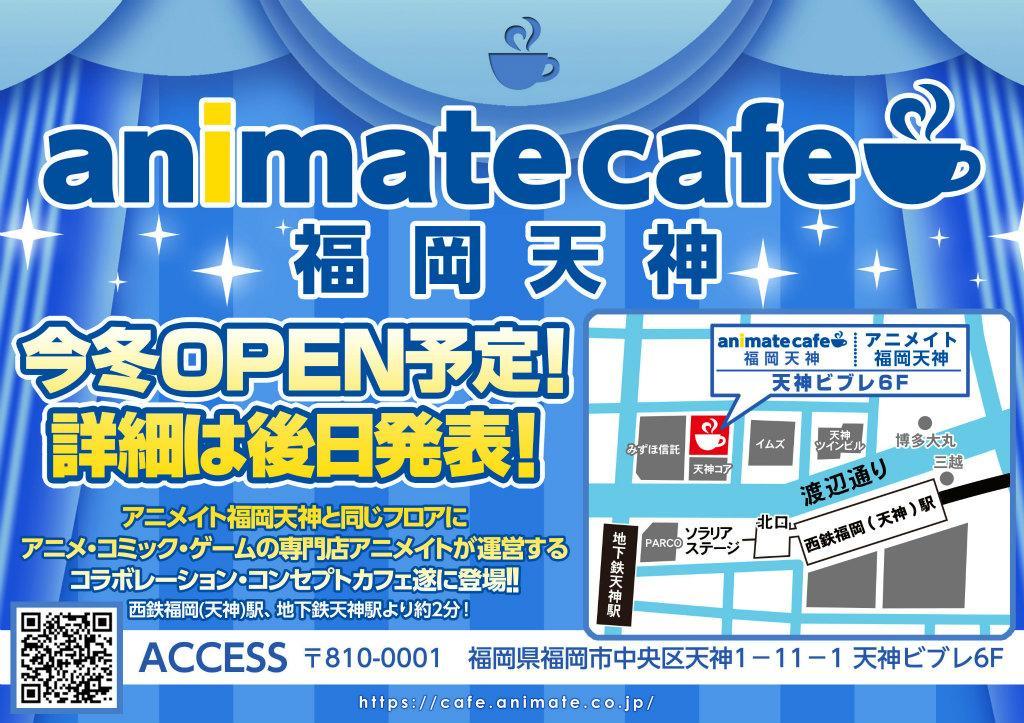 【ビッグニュース!】ついに!待望の!アニメイトカフェが福岡天神に今冬オープンします!九州初出店!!アニメイト福岡天神と同じフロアに誕生!詳細は決まり次第、HPやtwitterでご案内いたしますので、お楽しみに! http://t.co/J2Gf1q5tdO