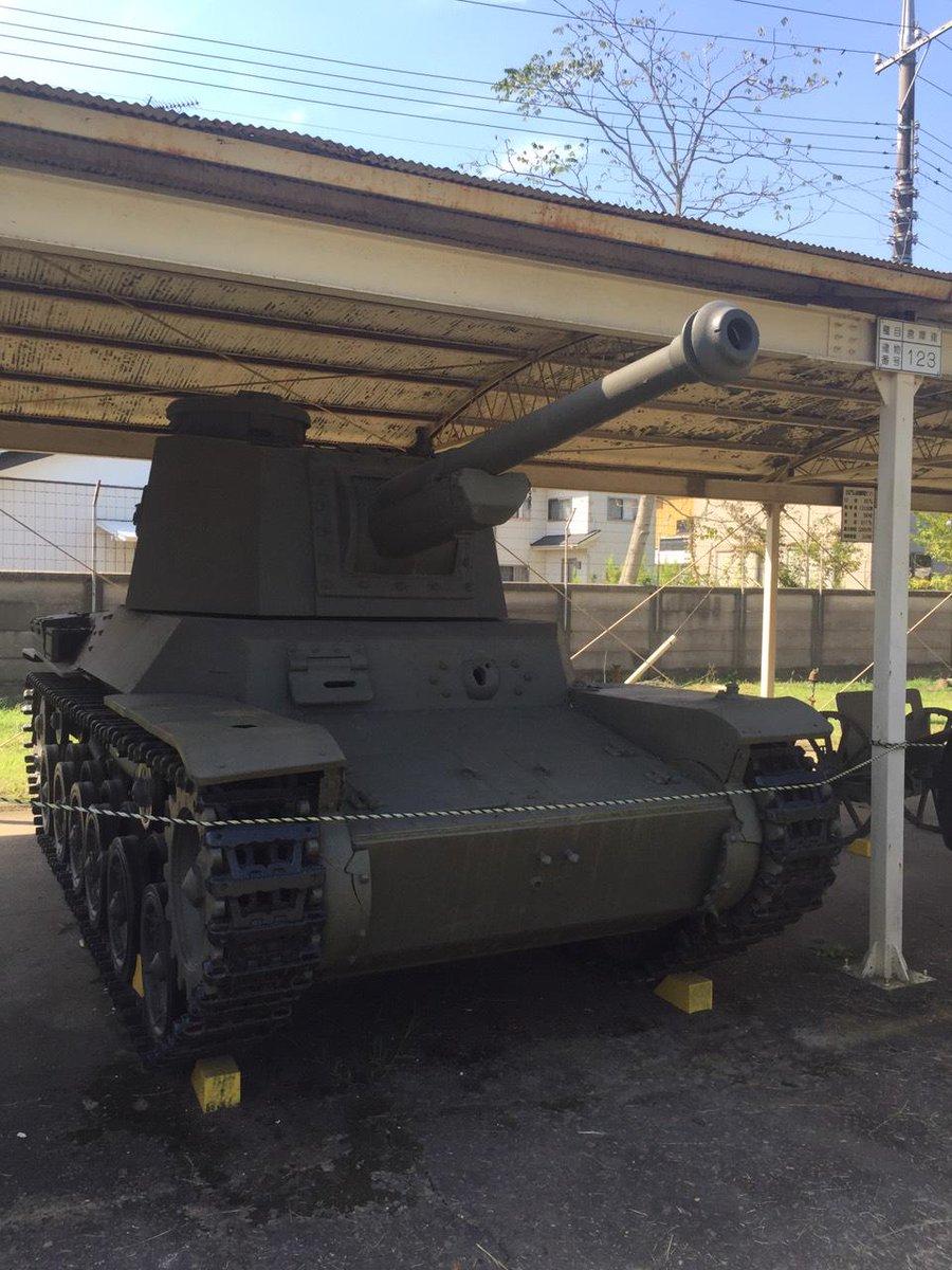 駐輪場に駐車してあるのは。。。   【戦車】です!これは「世界に1台」の代物  【3式中戦車チヌ】宮城地本インターンシップで陸自土浦駐屯地武器学校におじゃましました~珍しい戦車なんですよ!学生喜んでた~(くまさん) pic.twitter.com/JFyHztVQxo
