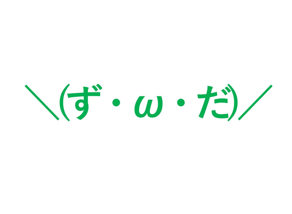 顔文字使うのと何が違うの、といわれそうですが(〃\u0027▽\u0027〃)緑にして大きくしたことに意味があると思うんです╭(๑\u2022̀ㅂ\u2022́)و ツイッタースタンプ