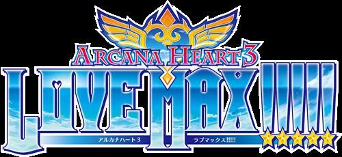 アルカナハート3 LOVE MAX!!!!!