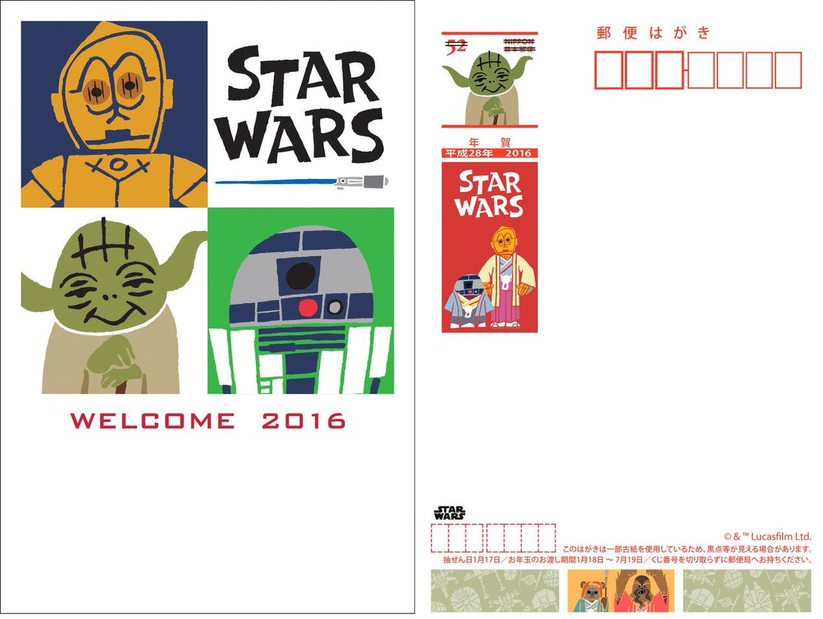 unleashthegeek on twitter 2016 star wars new year cards httptco7bcvcovd7p