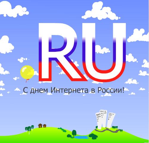 Новый год, картинки ко дню интернета в россии