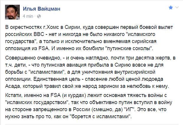 В Совфеде РФ допускают использование российской армии в борьбе с ИГИЛ и за пределами Сирии - Цензор.НЕТ 1984