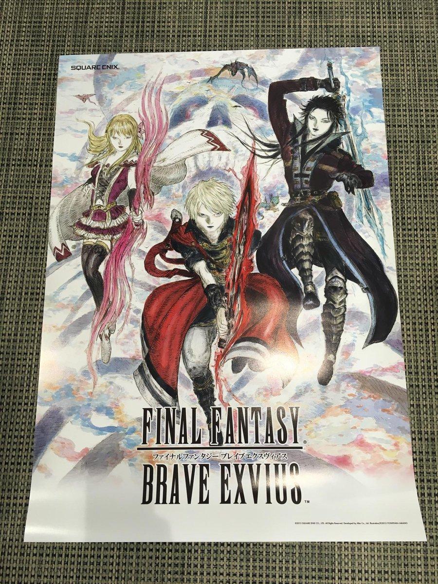 【FFBE】プロモーション用のポスターが完成!!さすが天野さんの絵は迫力があるわwww【ブレイブエクスヴィアス】