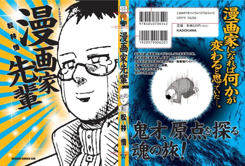 ドラゴンエイジで連載してる「漫画家先輩」が10月9日に単行本になります。三十路の売れない漫画家が人生の光を求めて右往左往するちょっと切ないギャグ漫画です。先輩の熱い活躍をこの手に、どうぞよろしくお願いします。 http://t.co/4xFq8HfcqR