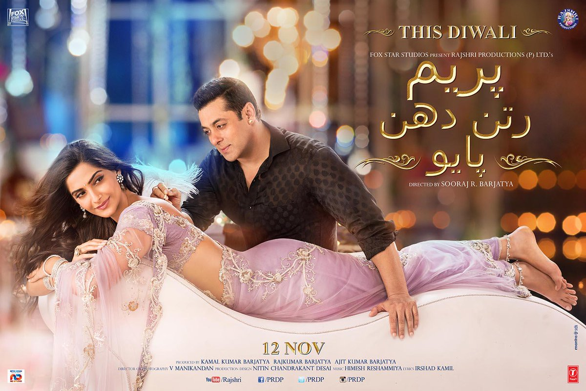 ये है सल्लू मियां की 'प्रेम रतन...' का वीडियो, करें फिल्म डाउनलोड..