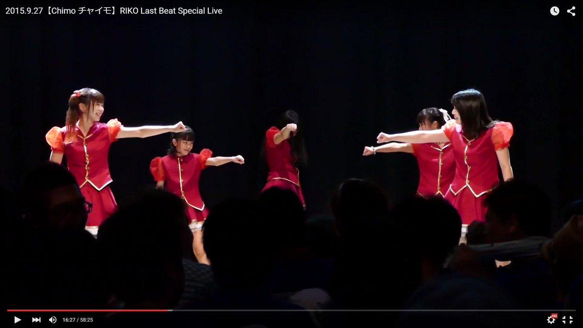 【拡散希望】9月27日に行われた「RIKO Last Beat Special Live 」完全ノーカット版です。 見に来れなかった方、是非ご覧下さい。 https://t.co/cpMbMl6uwf #チャイモ http://t.co/lkVRwUqCD1