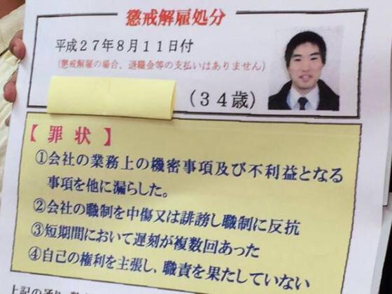 この社内報『一生棒にふることになりますよ』ってスゲーな【悲報】信じられないブラック企業、日本に現る http://t.co/YhNf44QFjj http://t.co/Uo7RZK2Gha